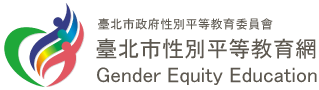 性別平等教育網